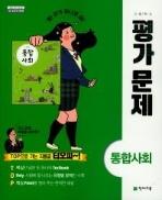 고등학교 통합사회 평가문제 (구정화 / 천재교육 / 2018년 ) 2015 개정교육과정