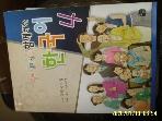 하우 출판 / 결혼 이민자와 함께하는 한국어 4 + CD1장 / 최은규. 이미혜 외 -사진.설명란참조