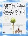 생각 나무, 논술 열매