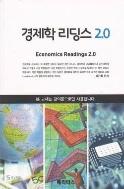 경제학 리딩스 2.0