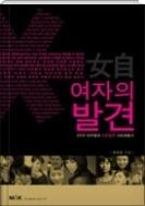 여자의 발견 - 2030 여우들의 고군분투 사회생활기 초판1쇄