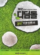 EBS명품공인중개사 디딤돌 기초 입문서 2차 - 2012