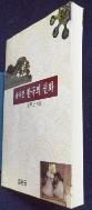 풀어쓴 한국의 신화 / 사진의 제품    / 상현서림  ☞ 서고위치:GF 3 *[구매하시면 품절로 표기됩니다]