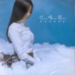 신예원 1집 - Lovely [새것같은 개봉]
