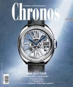 크로노스 코리아 2017년-3/4월 No 49 (Chronos) (신234-5)