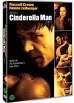 신데렐라 맨 - DVD