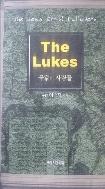 The Lukes 룩가의 사람들 - 이순자 목사의 자전적 에세이 초판1쇄