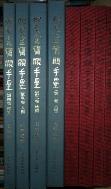 如初 김응현 手墨(전4권) 七秩記念 (여초 김응현 ) /사진의 제품   / 상현서림 ☞ 서고위치:RW 2  *[구매하시면 품절로 표기됩니다]