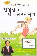 날씬한 몸, 맑은 피부 이야기 - 라디오 동의보감 이광연박사가 전하는 (2013년)