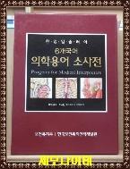 6개국어 의학용어 소사전 / 책임감수 지제근