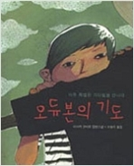 오듀본의 기도 -1판1쇄