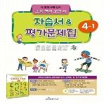 2019년- 대교 초등학교 초등 영어 4-1 자습서 평가문제집 (이재근 교과서편) - 4학년 1학기