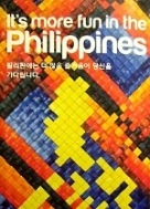 It's more fun in the Philippines 필리핀