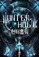 헌터홀릭 1-16 완결 ☆북앤스토리☆