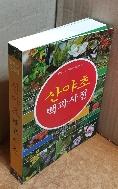 동의보감 산야초 백과사전 =질병으로 분류한 산야초 백과사전