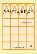 박형룡 박사 저작전집 1,3,5,6,8,9 (총6권)