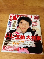 TV ぴあ 관동판 2006년 2월 4일 - 19일 TV 피아, 일본잡지