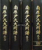 남원윤씨대동보 南原尹氏大同譜 (전4권)