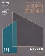 박문각 공인중개사 1차 부동산학개론 2018년 2쇄