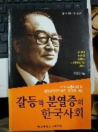 갈등과 분열증의 한국사회