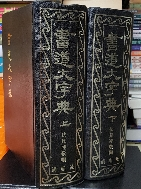 서도대자전 (상.하)세트 - 書道大字典 (上,下)세트- 서예 자전-복사본 아님- -1984년 초판-절판된 귀한책-아래사진참조-