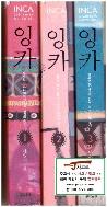 잉카 (INCA) 세트 (1~3권 (전 3권)) - 앙투안 B. 다니엘 장편소설 (2007년) [테두리 고무인]