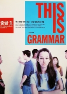 THIS IS GRAMMAR 중급 1
