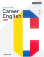 고등학교 진로영어 (High School Career English) (CD포함) (2015개정교육과정) (교과서)