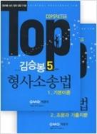 형사소송법 세트(7 9급)(2012)(Top)(개정판 5판)(전2권)