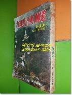 중국의 고전 100선 - 신동아 1980년 1월호 별책부록