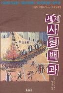 세계 사형 백과 (1991년 초판)