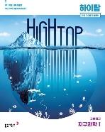 HIGH TOP (하이탑) 고등 지구과학1 / 2015 개정 교육과정