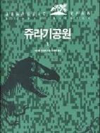 쥬라기공원 세트 1-2권 완결