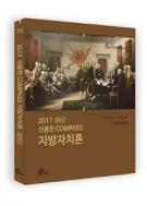 2017 신용한 Compass 지방자치론 기본서 증보판