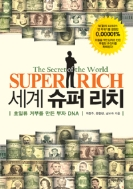 세계 슈퍼 리치 - 초일류 거부를 만든 부자 DNA