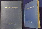 한국교정공무원의 士氣에 관한 연구 -저자 사인본-  /상현서림 /사진의 제품    ☞ 서고위치:KW  5 * [구매하시면 품절로 표기됩니다]