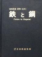 鐵 と 鋼 철 과 강 : Tetsu to hagane 1976 (昭和51年)