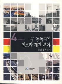 구 동독지역 인프라 재건분야 관련 정책문서 (CD 없음)