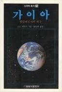 가이아:생명체로서의 지구(신과학총서 25)