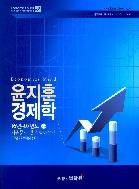 윤지훈 경제학 16년~07년도 기출문제 및 간략해설지 #