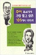 ★주식 초보자가 가장 알고 싶은 101가지 이야기 -주식 초보자가 뽑은 이것이 알고 싶다★ -1999년초판본