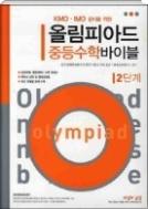 KMO IMO 준비를 위한 올림피아드 중등수학 바이블 2단계 - 경시대회, 올림피아드 수학 대비서 (전3권중 2권) 1판1쇄