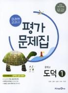 미래엔 평가문제집 중학교 도덕1 (정창우) / 2015 개정 교육과정