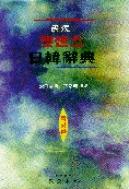 엣센스 일한 사전(특장판)(3판) 1998년발행