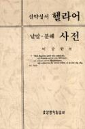 신약성서 헬라어 낱말 분해 사전