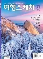 (상급) 여행스케치 2019년-1월호 (475-4)