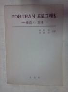 FORTRAN 프로그래밍 - 구조와 의미 -