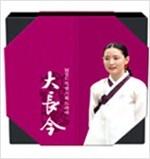 대장금 VOL.3 박스세트 / (미개봉) 6disc/자석식 양장케이스 초회판