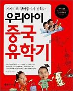 기자아빠 앵커엄마가 전하는 우리아이 중국 유학기 - 아이에게 세상을 선물하고 싶은 부모를 위한 책 1판1쇄