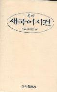 동아새국어사전(개정판) (사전/가죽본/양장커버/상품설명참조/2)